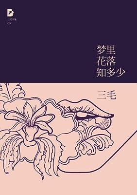 梦里花落知多少.pdf