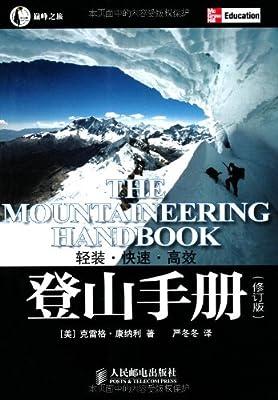 巅峰之旅:登山手册.pdf