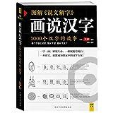 图解《说文解字》画说汉字:1000个汉字的故事-图片