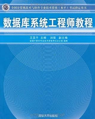 全国计算机技术与软件专业技术资格考试指定用书•数据库系统工程师教程.pdf