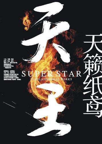 天王/天籁纸鸢下载