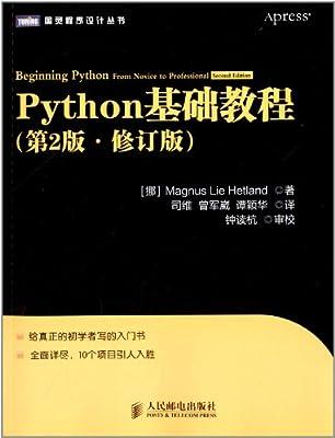 图灵程序设计丛书:Python基础教程.pdf