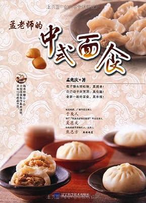 孟老师的中式面食.pdf