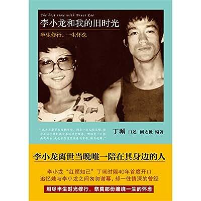 李小龙和我的旧时光:半生修行,一生怀念.pdf