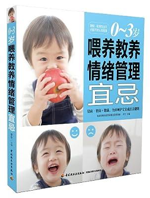0-3岁喂养教养情绪管理宜忌.pdf