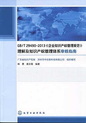 GB/T 29490-2013《企业知识产权管理规范》理解及知识产权管理体系审核指南.pdf