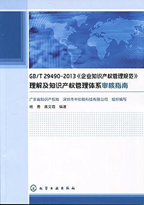 GB/T 29490-2013 《企业知识产权管理规范》理解及知识产权管理体系审核指南.pdf