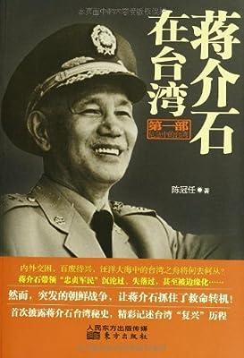 蒋介石在台湾:危急中的台湾.pdf