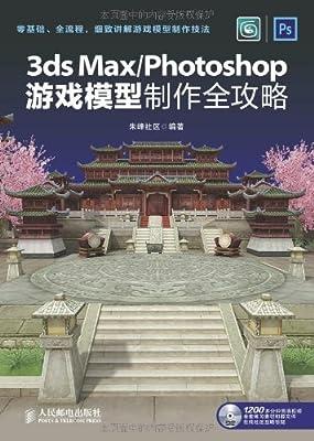 3ds Max/Photoshop游戏模型制作全攻略.pdf