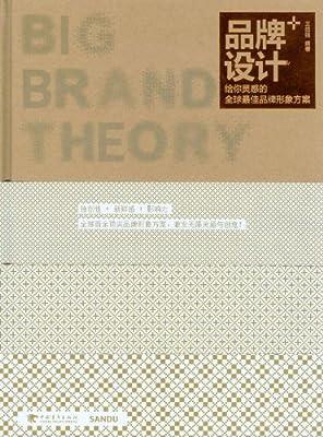 品牌设计+:给你灵感的全球最佳品牌形象方案.pdf
