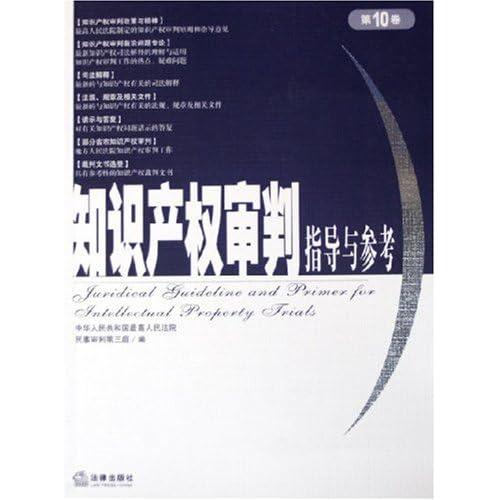 知识产权审判指导与参考(第10卷)