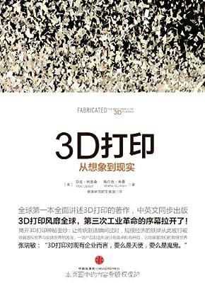3D打印:从想象到现实.pdf