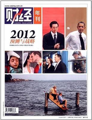 财经:2012预测与战略.pdf