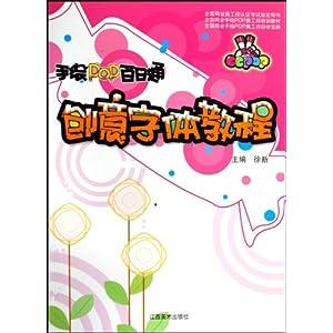 手绘pop百日通:创意字体教程/徐新-图书-亚马逊 [pop