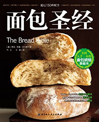 面包圣经.pdf