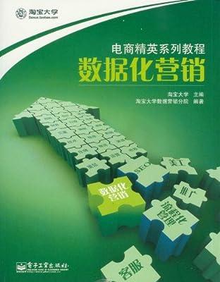 电商精英系列教程:数据化营销.pdf