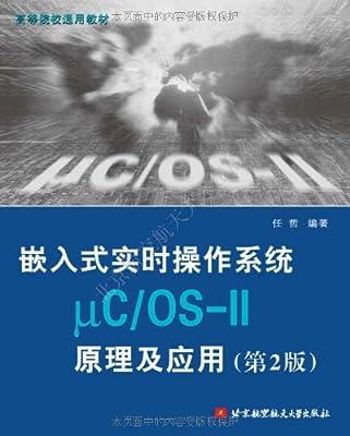 高等院校通用教材•嵌入式实时操作系统μC/OS-II原理及应用.pdf