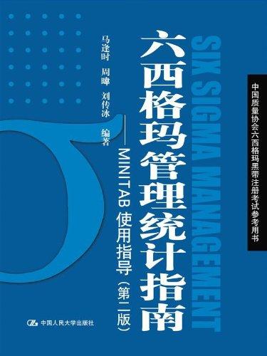 六西格玛管理统计指南:MINITAB使用指导