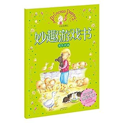 小公主波比妙趣游戏书:欢乐农场.pdf