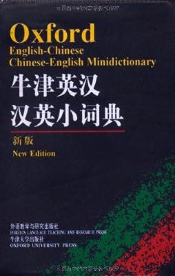 牛津英汉汉英小词典.pdf