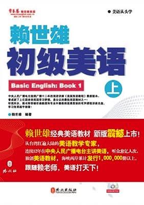 赖世雄初级美语.pdf