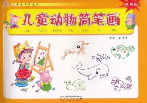 儿童学画简笔画 儿童动物简笔画 最新版