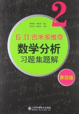 吉米多维奇数学分析习题集题解2.pdf