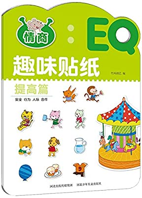 EQ趣味贴纸书·提高篇.pdf