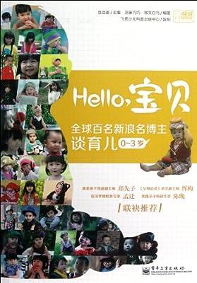全球百名新浪名博主谈育儿:Hello,宝贝.pdf