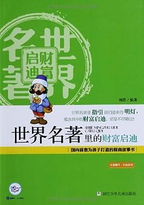 小蓝狮子·财商教育:世界名著里的财富启迪.pdf