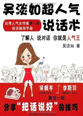 吴淡如超人气说话术.pdf