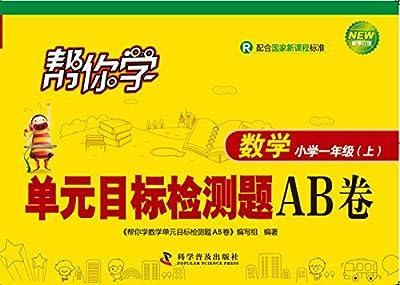 帮你学数学单元目标检测题AB卷.pdf