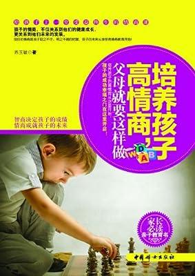 培养孩子高情商,孩子就要这样做.pdf