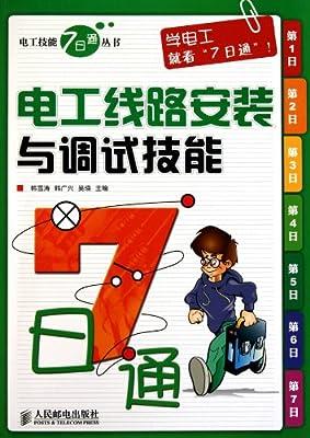 电工线路安装与调试技能7日通.pdf
