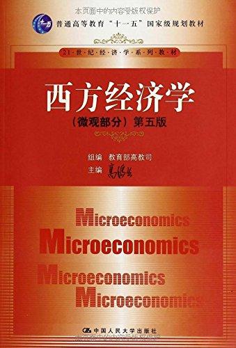 西方经济学(微观部分)(第5版)-图片