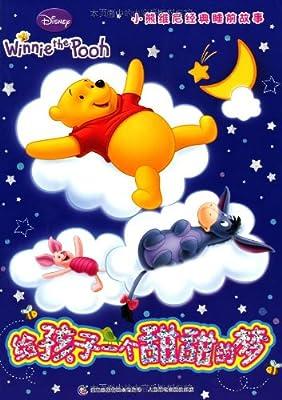 给孩子一个甜甜的梦.pdf