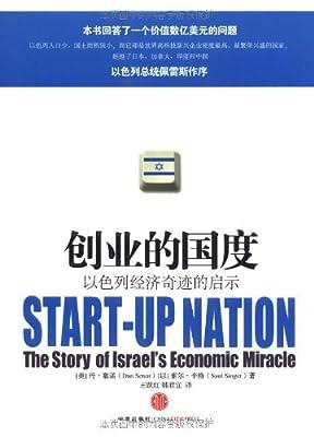创业的国度:以色列经济奇迹的启示.pdf
