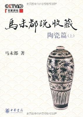 马未都说收藏/陶瓷篇.pdf