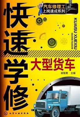 汽车修理工上岗速成系列:快速学修大型货车.pdf