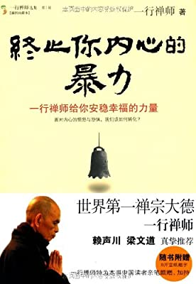 终止你内心的暴力:一行禅师给你安稳幸福的力量.pdf