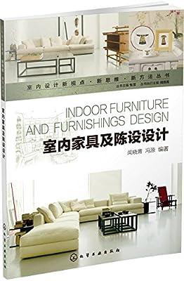 室内设计新视点・新思维・新方法丛书--室内家具及陈设设计.pdf