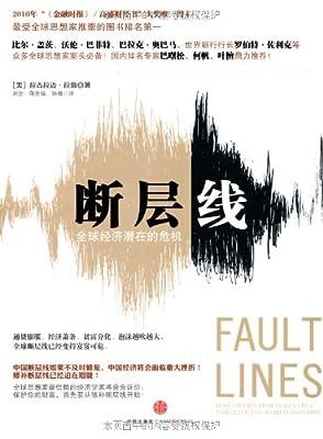 断层线:全球经济潜在的危机.pdf