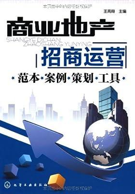 商业地产招商运营:范本•案例•策划•工具.pdf