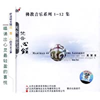 佛教音乐系列:梵音心经