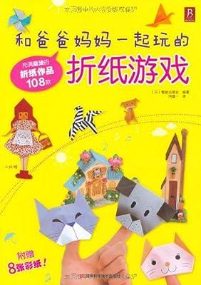 和爸爸妈妈一起玩的折纸游戏.pdf
