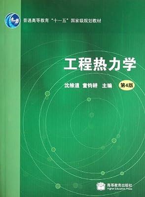 工程热力学.pdf