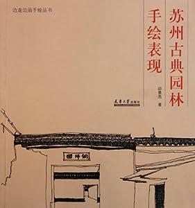 苏州古典园林手绘表现/邱景亮-图书-亚马逊