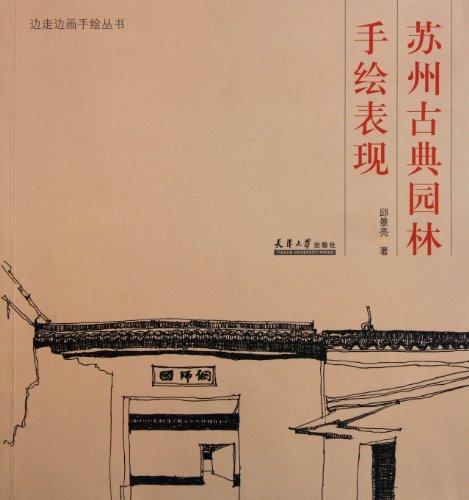 苏州古典园林手绘表现图片