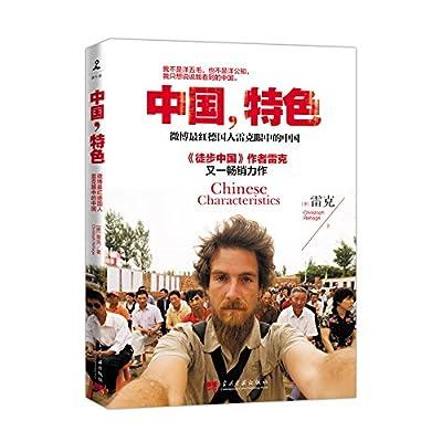 中国,特色.pdf