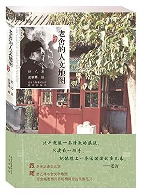 老舍的人文地图.pdf